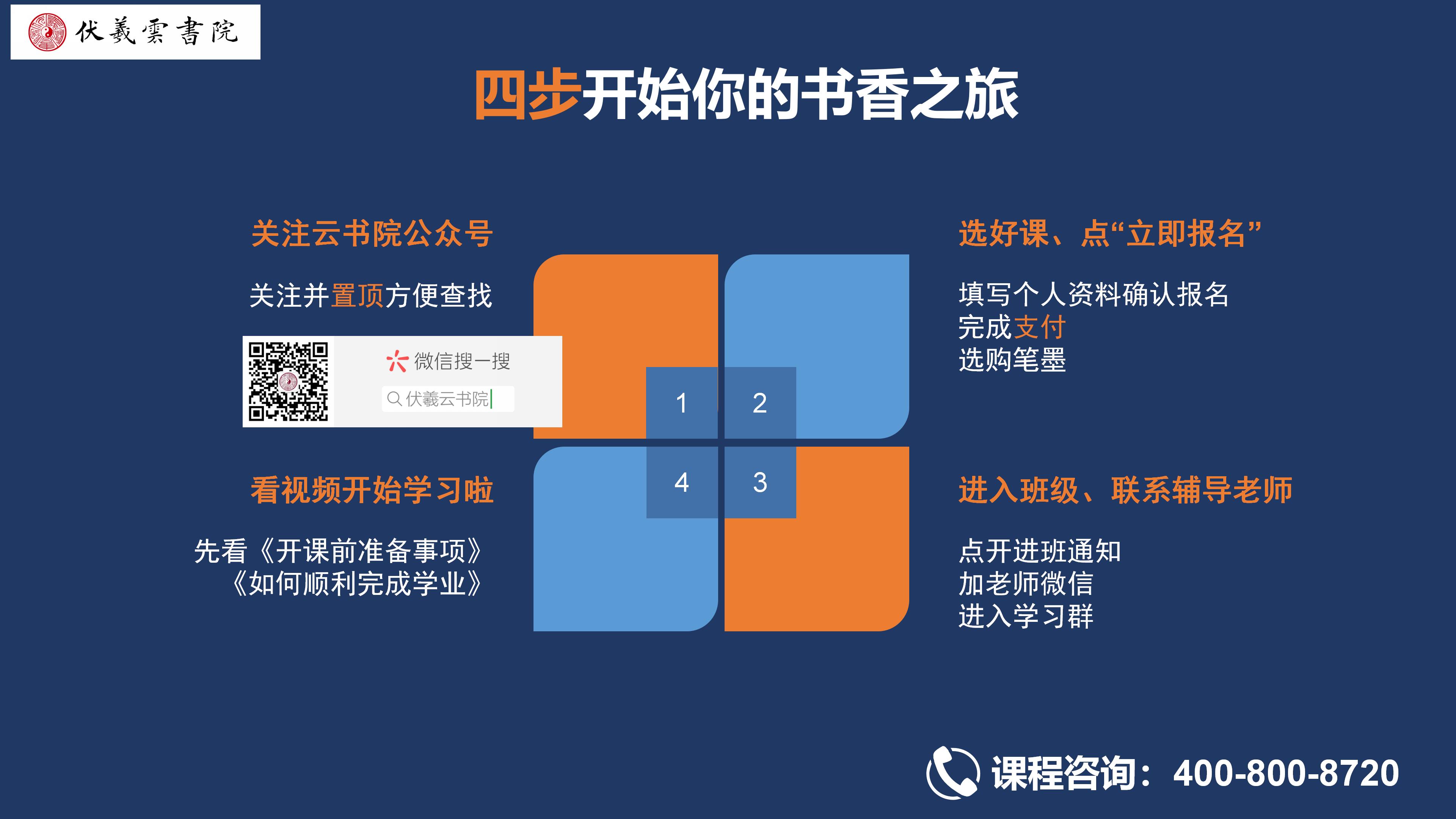 课程报名流程图_01.png